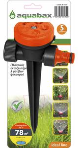 AQUABAX PLASTIC SPRINKLER 5 PATTERN WITH SPIKE (B-12210)